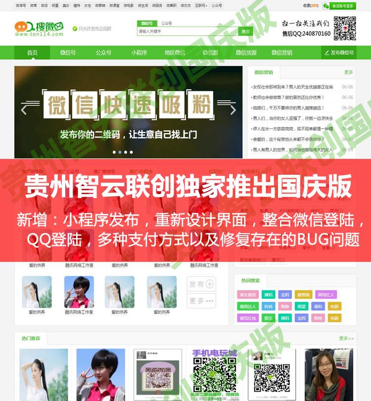 绿色版帝国内核微信二维码导航微信群公众号推广平台带手机版