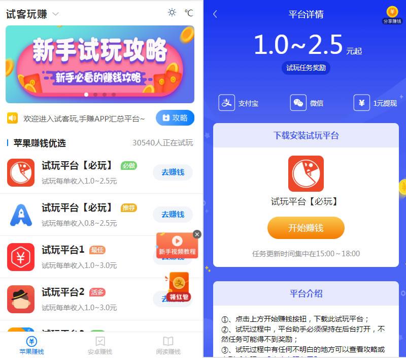 游戏APP试玩推广平台苹果安卓手机APP软件试玩源码试玩网站搭建手赚网