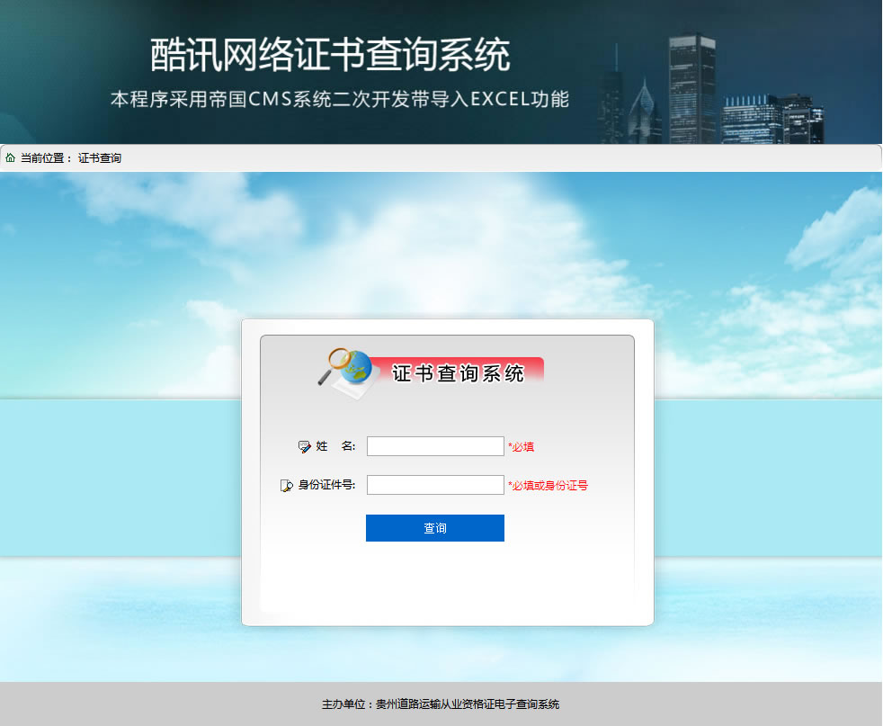 帝国开发从业资格证书查询系统带电子表格上传功能代理资格学历成绩证书查询
