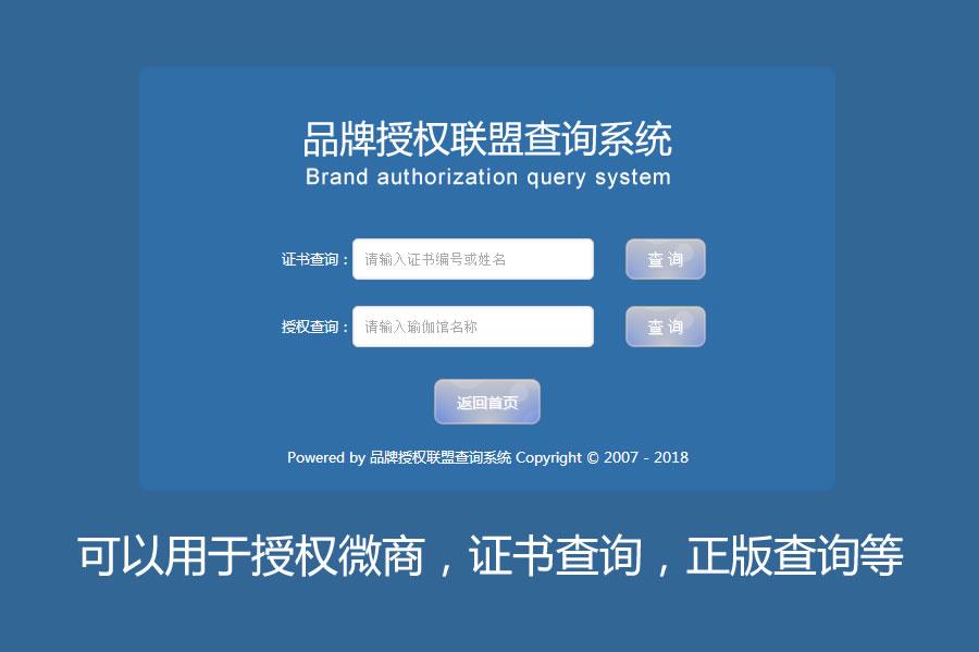 帝国CMS品牌授权证书查询微商代理查询系统学历证书查询系统带上传相片