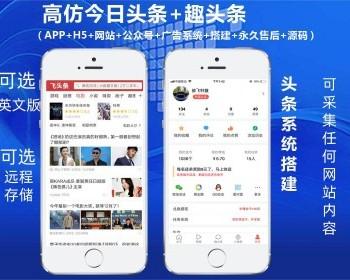 仿东方头条app源码趣头条新闻资讯网站源码微头条自动阅读赚钱系统