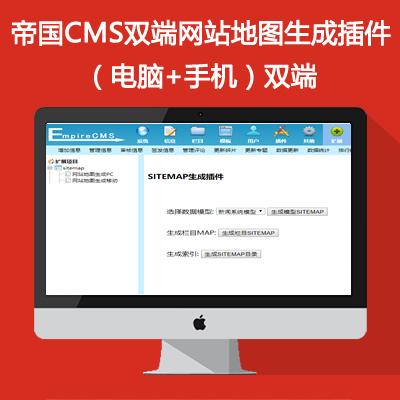 帝国CMS系统双端sitemap网站地图生成插件(电脑+手机)