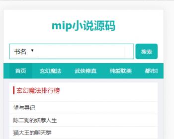 帝国cms内核自适应mip小说模板网站源码
