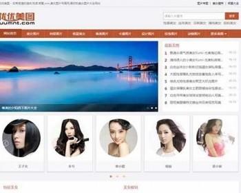 帝国CMS仿优优美图高清美女图片大全网站源码带手机版
