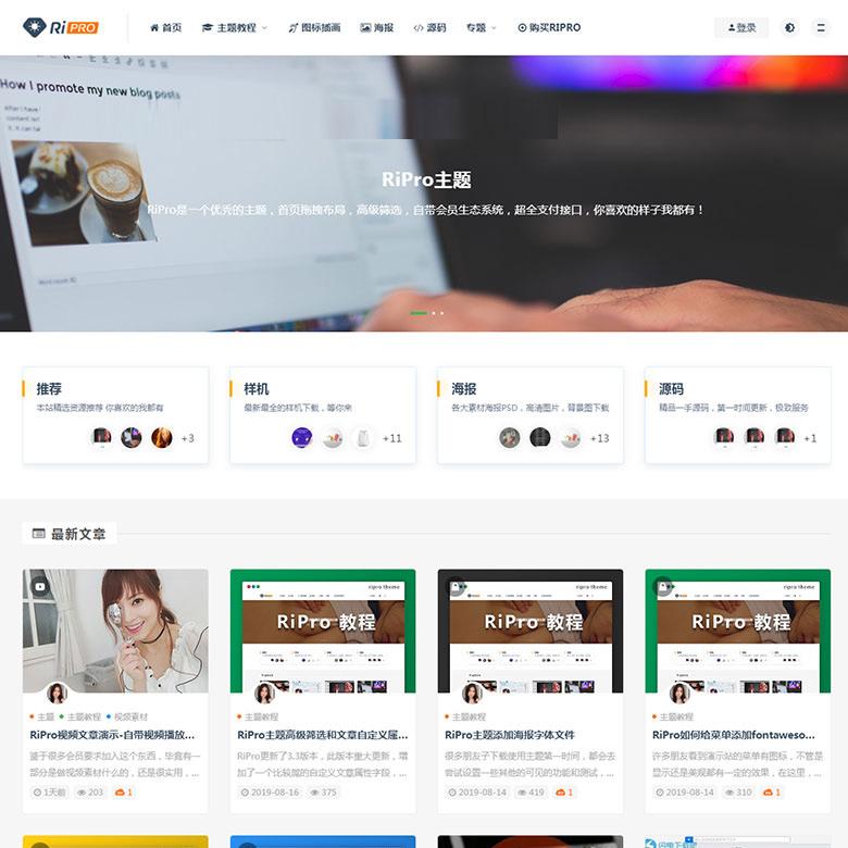 WordPress主题 RiPro 3.6.0资源下载博客主题