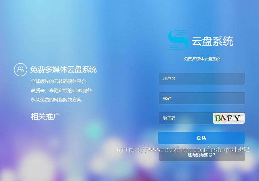新版多媒体云盘系统云切片网盘支持多服务器切片云转码系统视频切片源码