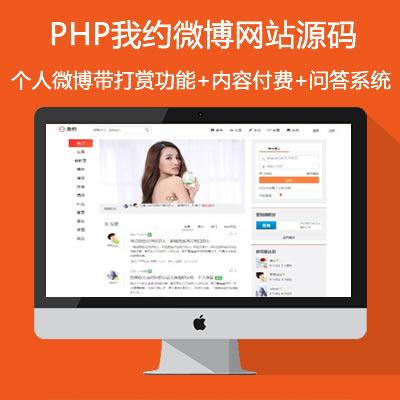 PHP我约微博网站源码个人微博带打赏功能+内容付费+问答系统