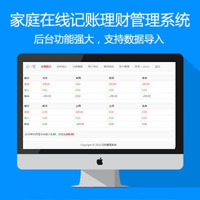 PHP家庭在线记账理财管理系统源码带一键导出电子表格功能