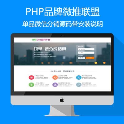 PHP品牌微推联盟网站源码公众号盈利平台单品微信分销源码