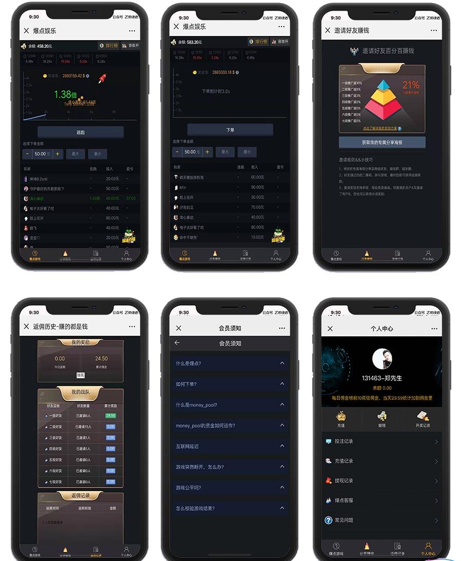 2020最新微信H5爆点娱乐火箭逃跑刺激游戏全开源源码