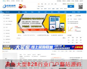 DESTOON7.0通用蓝色大型行业门户B2B整站源码带wap优造机械设备门户网
