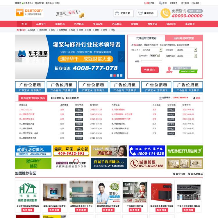 中国建材网建材招商网站整站源码建材招商模板带wap招商门户网站带整站数据