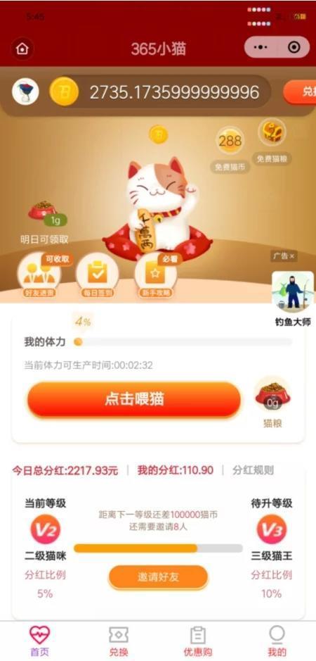 【运营版】12月最新小程序区块养猫/投资理财/完整漂亮无问题