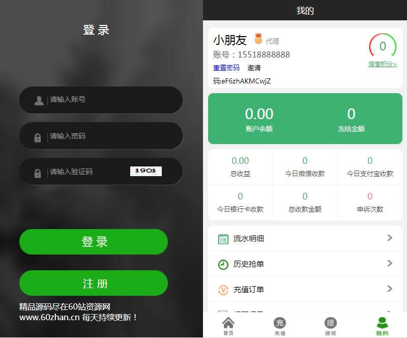 全新UI二开运营版虚拟货币抢单跑分源码支付宝微信银行卡支付收款抢单源码