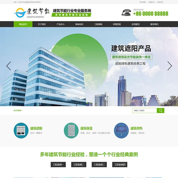 织梦加固板建筑节能遮阳物件类网站MIP织梦模板(带手机端)