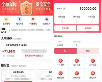 华夏基金投资理财源码抢单购买卖出获益整合在线客服系统