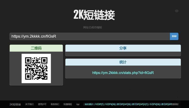 最新版PHP短网址生成网址源码非常简单小巧界面简洁优雅带后台