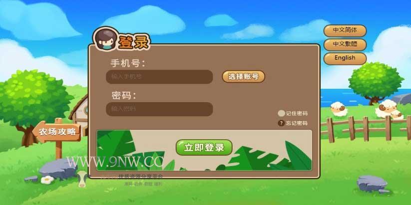 H5农场源码游戏系统神偷农场农场理财交易含水果机和猜拳游戏