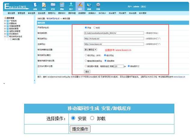 【帝国CMS插件】支持7.5 7.2 移动同步生成插件 帝国多端访问必备插件