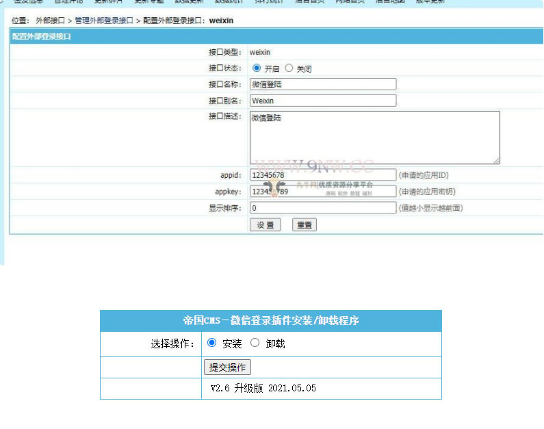 【帝国CMS插件】支持7.0 7.2 7.5 UTF-8 微信登入插件 一键登入