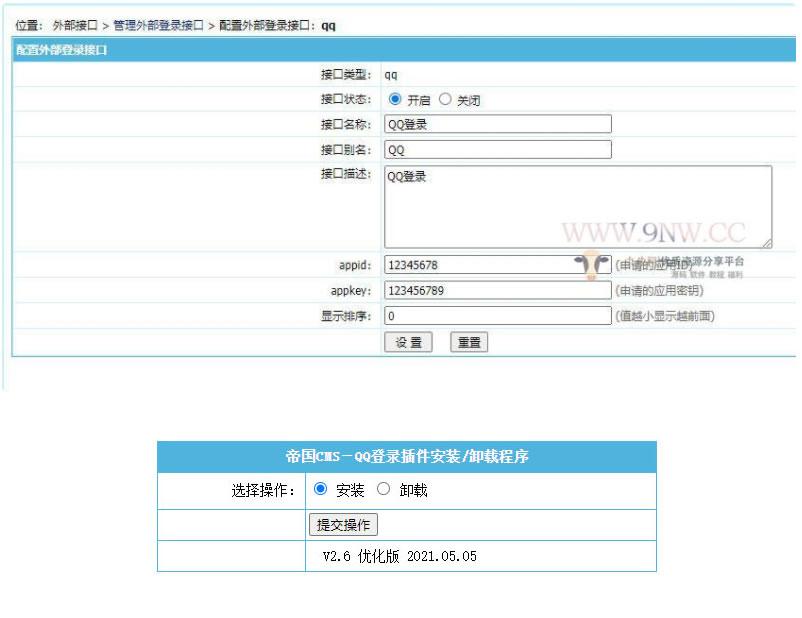【帝国cms插件】 QQ一键登入插件 适用7.5 7.2版本