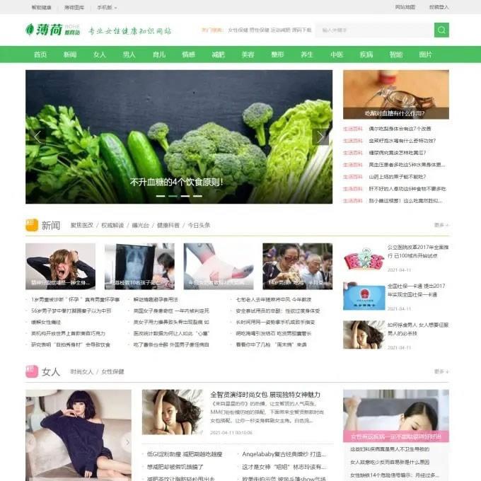 仿《薄荷健康网》源码 健康两性养生网站源码模板 帝国cms7.5