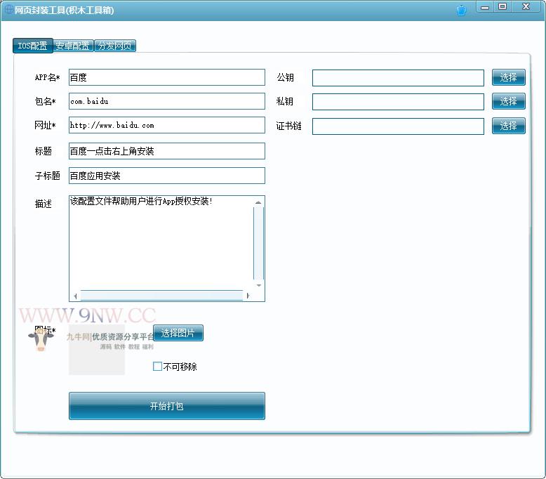 网页封装app工具修复版亲测可用