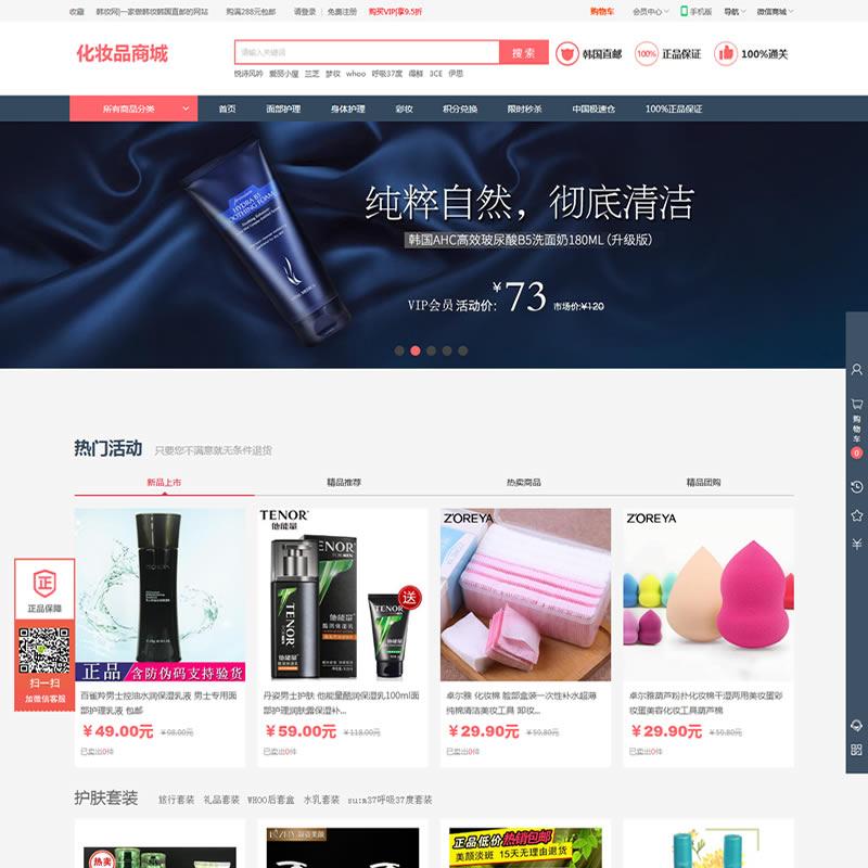 PHP大气女性护肤品化妆品商城系统源码带WAP手机版微商城+团购+积分商城
