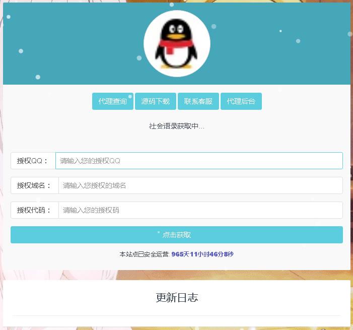 子恩域名授权系统源码无加密无授权版带盗版入库功能